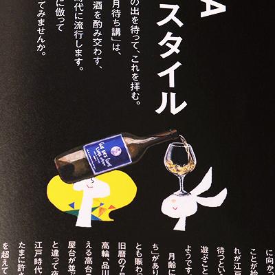 MITSUKOSHI銀座